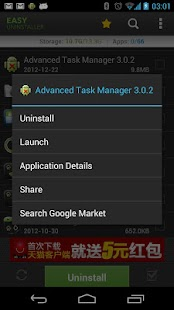 Easy Uninstaller App Uninstall- screenshot thumbnail