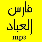 القرآن الكريم ـ فارس العباد