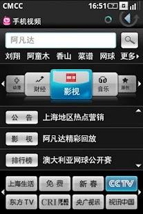 中国移动手机视频