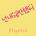SDYouloveme™ Korean Flipfont icon