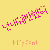 SDYouloveme™ Korean Flipfont