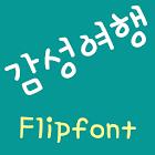 AaEmotionalTripKoreanFlipfont icon