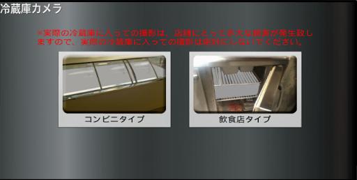 冷蔵庫カメラ