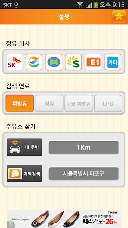 주유소 가격비교 lite 3.58 screenshot 606713