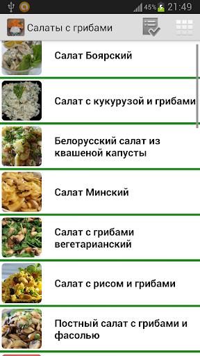 Салаты с грибами