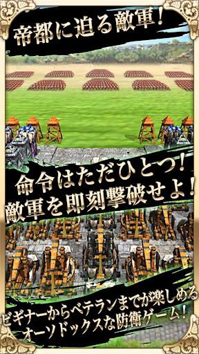 いにしえの戦い-無料