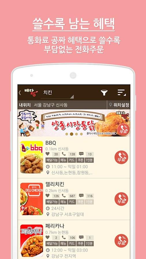배달이오 - 수수료 없는 착한 배달앱 - screenshot