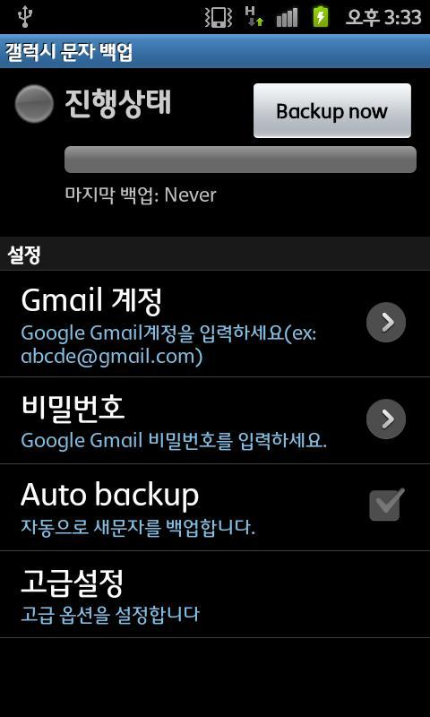 갤럭시S 문자 백업 - screenshot