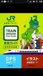 JR東日本新幹線トラベラー『車窓ガイド(長野新幹線編)』