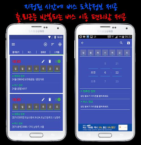 【免費交通運輸App】통영버스 스마트-APP點子