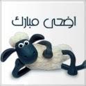 مسجات عيد الاضحى المبارك icon