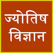 jyotish ghyan
