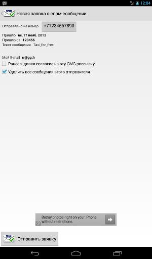 【免費工具App】СМС не надо-APP點子