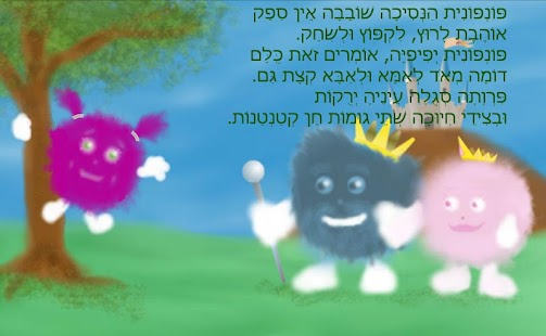 פונפונית - screenshot thumbnail