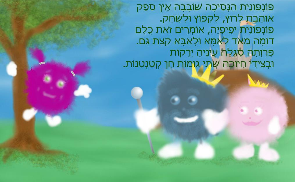 ‫פונפונית‬‎- screenshot