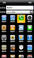 Screenshot of Shortcut Master-桌面图标大师
