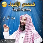 نبيل العوضي - قصص الأنبياء Mp3