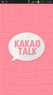 KakaoTalk主題,粉红色鳄魚皮主題