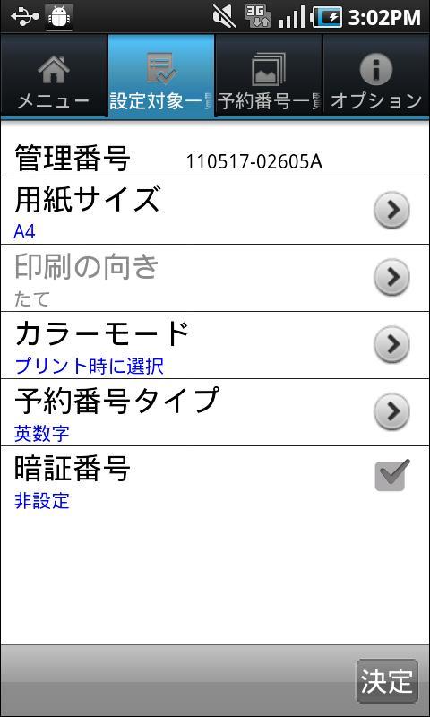 netprint- screenshot