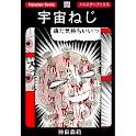 「宇宙ねじ」ホラー漫画:神田森莉 logo