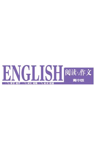 【免費新聞App】阅读与作文·英语高中版-APP點子