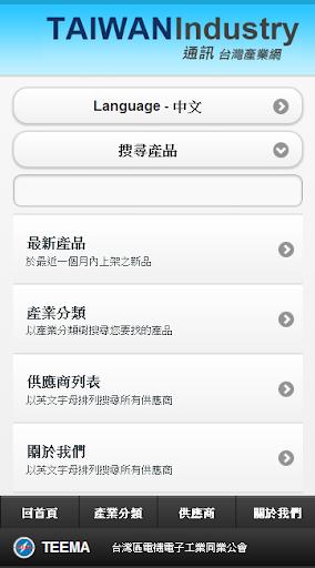 台灣通訊產業產品導覽