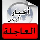 أخبار اليمن العاجلة - خبر عاجل icon