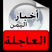 أخبار اليمن العاجلة - خبر عاجل