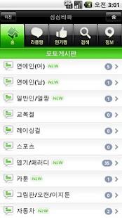 Simsim-Tapa - screenshot thumbnail