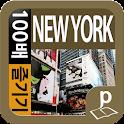 뉴욕 100배 즐기기 icon