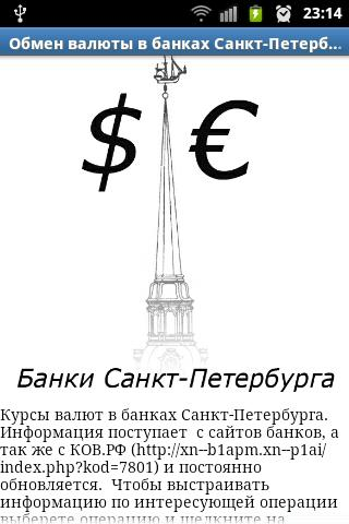 Курс валют в санкт петербурге