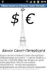 Курс евро в спб