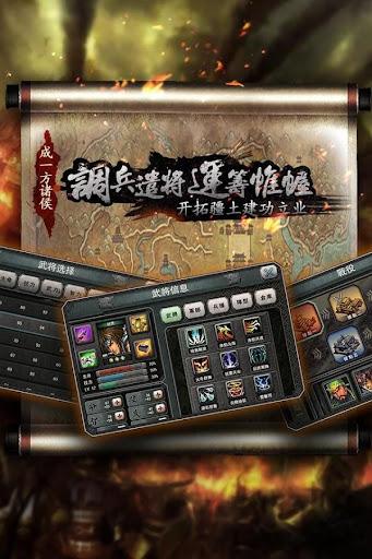 【免費街機App】美女三國 ONLINE RPG  (MMORPG)-APP點子