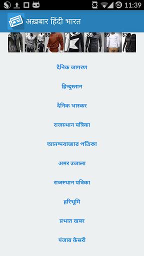 अख़बार हिंदी भारत