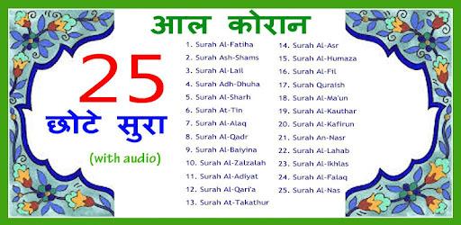 Short surahs pdf