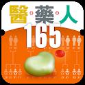 《醫藥人》第165期 icon