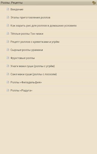 玩書籍App|Роллы рецепты免費|APP試玩