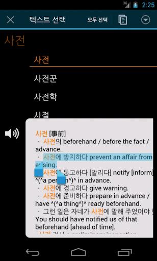 english korean dictionary online pronunciation