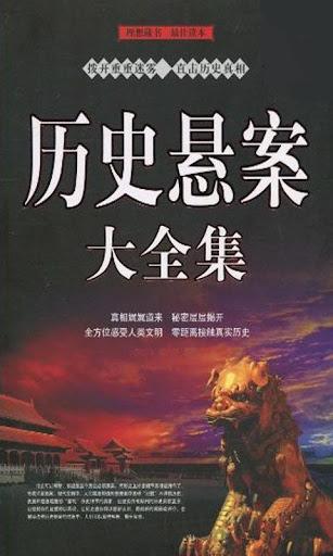 历史悬疑奇案实录大全 简繁版