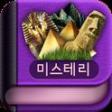세계의미스테리 icon