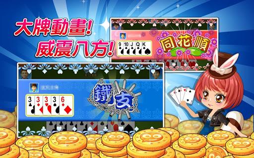 玩紙牌App|大老二 多樂米 大老二免費|APP試玩