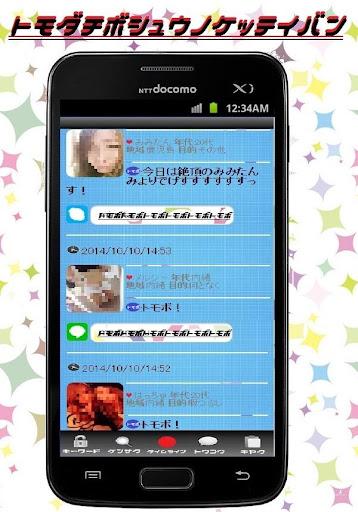 無料娱乐Appの神速で友達との出会い♪友達募集掲示板~トモボ~|HotApp4Game