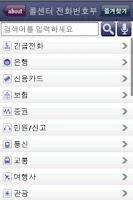 Screenshot of 콜센터전화번호부