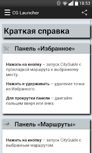 Tải Расширение CityGuide/Геонет miễn phí