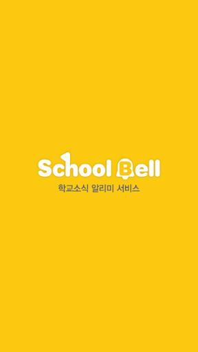 SchoolBell 학교종 학교알림 학교알리미 학교앱