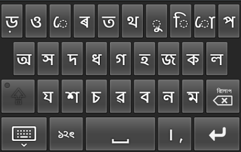 Rodali Keyboard ৰ'দালি কীব'ৰ্ড- screenshot thumbnail