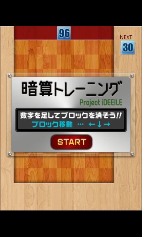暗算トレーニング- screenshot