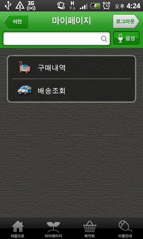 농서남북- screenshot