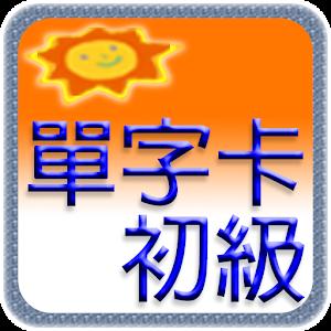 滿分英文單字卡-初級 教育 App LOGO-硬是要APP