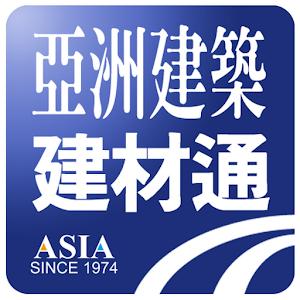 「亞洲建築」建材通 商業 App Store-癮科技App